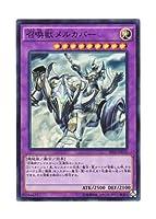 遊戯王OCG 召喚獣メルカバー スーパーレア SPFE-JP032-SR