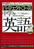 中学英語 (学研パーフェクトコース 1)