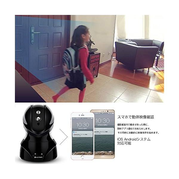 【最新WIFI強化改良版】ネットワークカメラ ...の紹介画像4