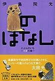 のはなし にぶんのいち~イヌの巻~ (宝島社文庫 C い 6-1) 画像