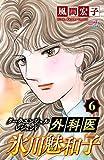 ダーク・エンジェル レジェンド 外科医 氷川魅和子 6 (Akita Comics Elegance)