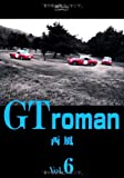 GT roman 6 (SPコミックス コンパクト)