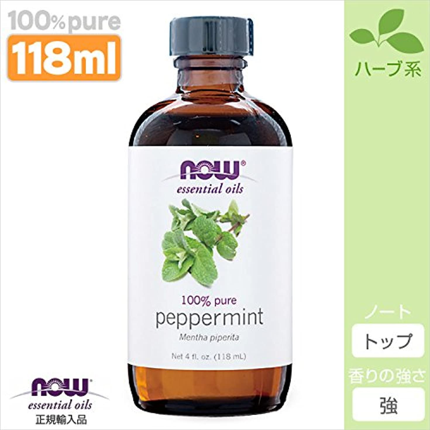 ペパーミント 精油[118ml] 【正規輸入品】 NOWエッセンシャルオイル(アロマオイル)