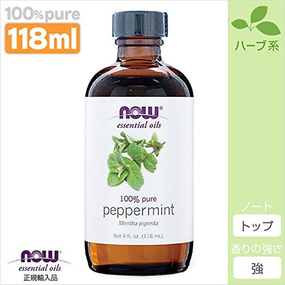にはまって白雪姫侵入ペパーミント 精油[118ml] 【正規輸入品】 NOWエッセンシャルオイル(アロマオイル)