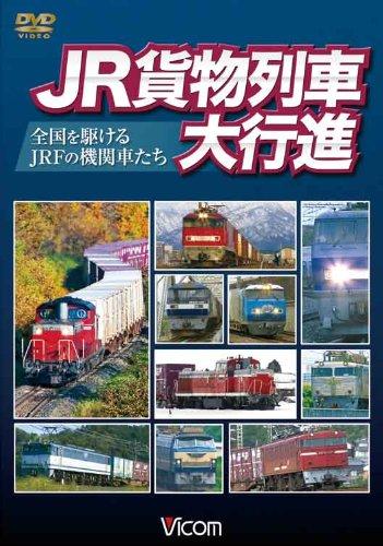 ビコム 列車大行進シリーズ JR貨物列車大行進~全国を駆けるJRFの機関車たち~ [DVD]