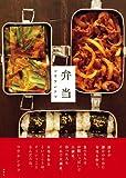 弁当 (講談社のお料理BOOK) 画像