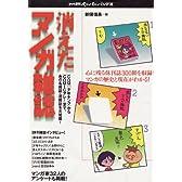 消えたマンガ雑誌 (MFペーパーバックス)