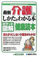 最新介護のしかたがわかる本 (ポケット図解)