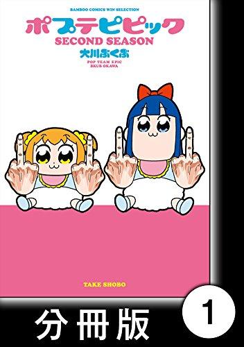 ポプテピピック SECOND SEASON【分冊版】 (1) (バンブーコミックス WINセレクション)