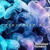 サイエンスティック・ラブ-Goodbye holiday