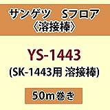 サンゲツ Sフロア 長尺シート用 溶接棒 ( SK-1443 用 溶接棒) 品番: YS-1443 【50m巻】