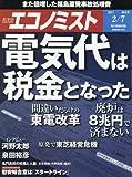エコノミスト 2017年 2/7 号 [雑誌]