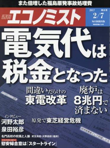 エコノミスト 2017年 2/7 号 [雑誌]の詳細を見る