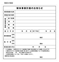三鷹市:解体事業計画のお知らせ標識 w900×h900 1枚
