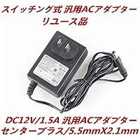 AC to DC 12V 1.5A アダプター 汎用ACアダプター PSE スイッチング式 充電器 電源アダプター 外径 5.5mm / 内径 2.1mm LED テープライト ビデオ カメラ 撮影 監視カメラ など用 安全・安定 AC - DC コンバータ DC 電源アダプター[バージョンアップ]