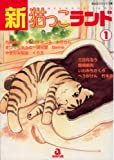 新・猫っこランド 1 (あおばコミックス)
