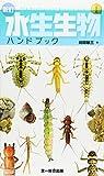 新訂 水生生物ハンドブック 画像