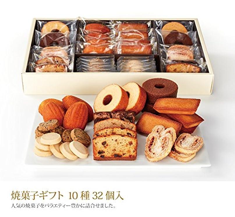 バンカー奨学金繊維キハチ 焼菓子ギフト 10種32個入