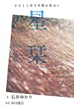 星栞 2015年下半期の星占い (yukarimansion)