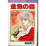 金魚の森 (りぼんマスコットコミックス)