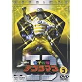 電子戦隊デンジマン VOL.3 [DVD]