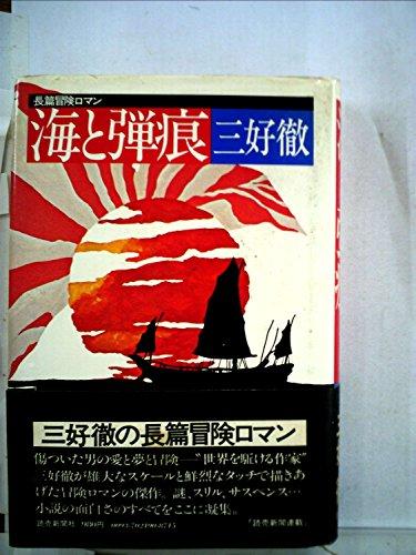 海と弾痕―長篇冒険ロマン (1976年)