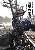 ドキュメント 東日本大震災 浦安のまち 液状化の記録