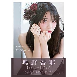 【Amazon.co.jp限定】『奥野香耶 1stフォトブック かやたん』特製ブロマイド付きVer.【限定300部】