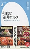 和食は福井にあり: 鯖街道からコシヒカリまで (平凡社新書)