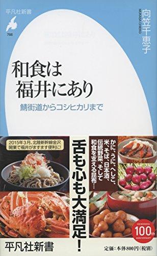 和食は福井にあり: 鯖街道からコシヒカリまで (平凡社新書)の詳細を見る
