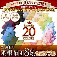 新20色羽根布団8点セット ベッドタイプ/セミダブル/コーラルピンク