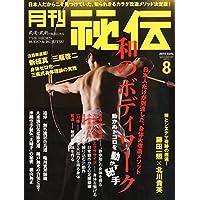 月刊 秘伝 2014年 08月号 [雑誌]