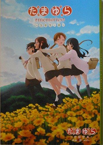 【映画パンフレット】 たまゆら 卒業写真 第1部 芽 きざし...