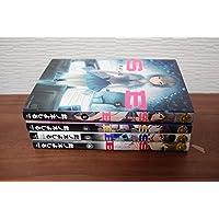 SE コミック 1-4巻セット (ジェッツコミックス)