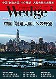 Wedge (ウェッジ) 2018年 2月号 [雑誌]