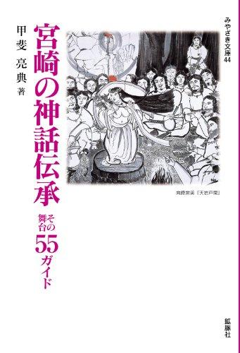 宮崎の神話伝承―その舞台55ガイド (みやざき文庫 44)の詳細を見る