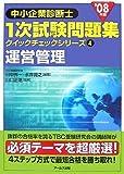 '08年版 中小企業診断士 一次試験問題集クイックチェックシリーズ 4運営管理 (中小企業診断士1次試験問題集 クイックチェックシリーズ)