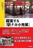 躍進する『駅ナカ小売業』—JR東日本リテールネット