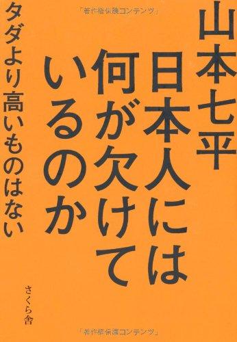 日本人には何が欠けているのか タダより高いものはないの詳細を見る