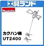 マキタ カクハン機(撹拌機)UT2400 羽根径:240mm 500min