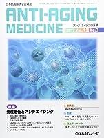 アンチ・エイジング医学 2017 Vol.13 No.―日本抗加齢医学会雑誌 特集:免疫老化とアンチエイジング