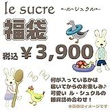 fuku-sucre-3900/のあのはこぶね/【le sucre】中身はおまかせ!キャラクター雑貨福袋「うさぎのル・シュクル」(上代¥9800相当 アイテム数は、7点前後☆)/詰め合わせ/お得/パック/セット/ギフト/プレゼント