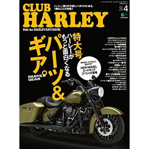 CLUB HARLEY (クラブハーレー)2017年4月号 Vol.201[雑誌]