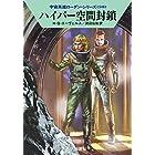 ハイパー空間封鎖 (宇宙英雄ローダン・シリーズ546)