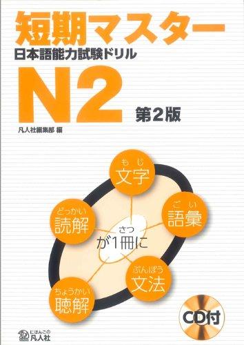 短期マスター 日本語能力試験ドリル N2 第2版