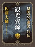 皇国の守護者外伝 観光資源 (中公文庫)