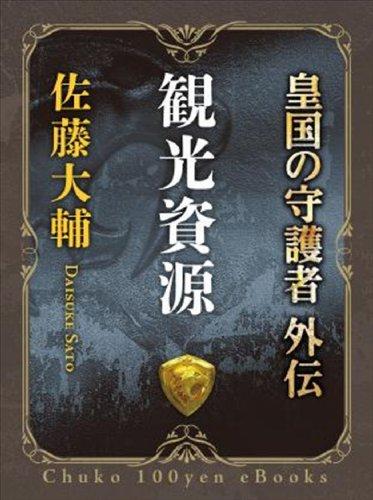 皇国の守護者外伝 観光資源 (中公文庫)の詳細を見る