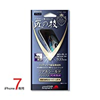 リアルシールド・プレミアム(匠の技) iPhone7用アンチグレア・ブラック RSP_AP7LAB