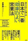 """元リクルートNo.1の 日本で一番""""効率""""のよい営業法 (大和出版)"""