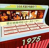 DREAM PRICE 1500 愛と青春のヒット・ストーリー1975